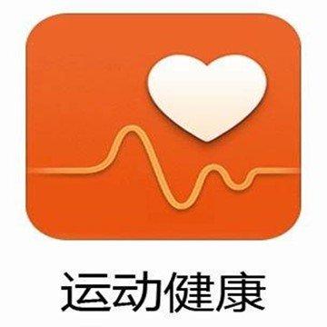 健康运动类手机软件