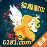 独角兽Ⅲ棋牌app