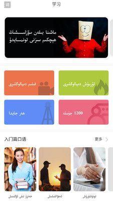 普通话助手app下载-普通话助手安卓版下载