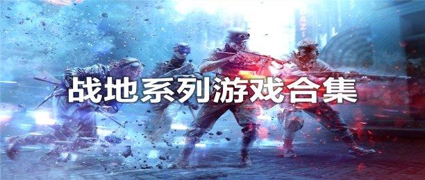 战地系列游戏合集