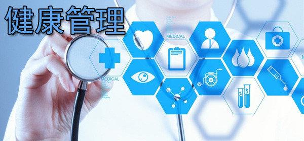 健康管理軟件