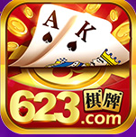 623棋牌游戏