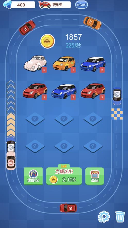 豪车大奖赛