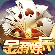 金爵娱乐棋牌app