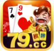 79棋牌游戏