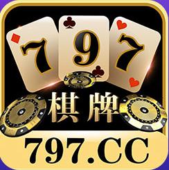 797棋牌最新版