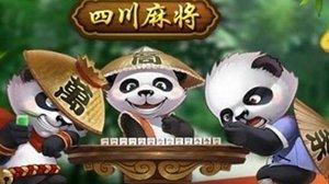熊猫四川麻将全版本游戏大全