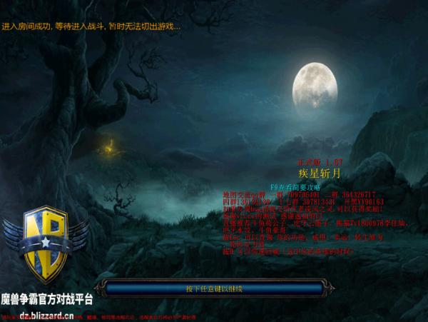 疾星斩月v1.67正式版魔兽地图