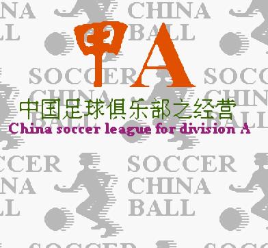 甲A风云FC版