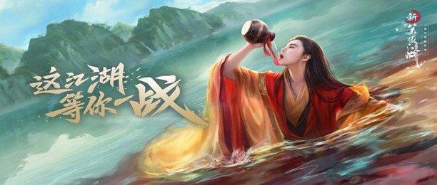 新笑傲江湖系列手游合集
