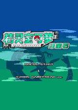 口袋妖怪:究极绿宝石4.B