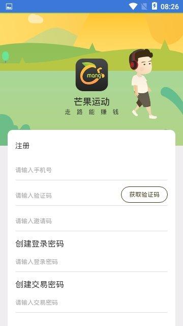 芒果运动app下载-芒果运动最新版下载