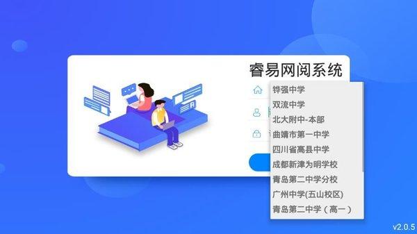 睿易云阅卷app下载-睿易云阅卷最新版下载