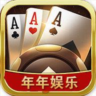 年年娱乐正版app