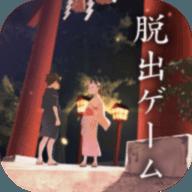 从日本祭奠逃脱