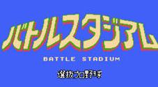 战斗棒球大赛