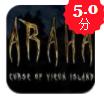 Araha延岛诅咒