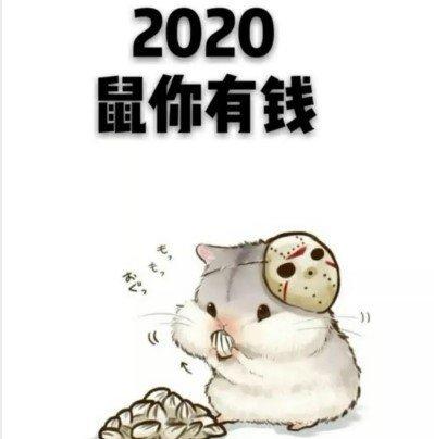 2020年跨年壁纸
