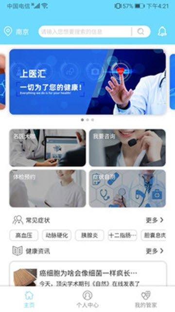 上医汇app下载-上医汇手机版下载