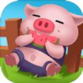 开心养猪大亨苹果版