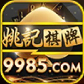 姚记棋牌9985