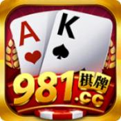 981cc棋牌app