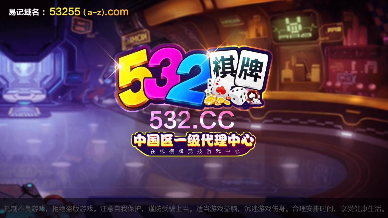 532游戏正版截图