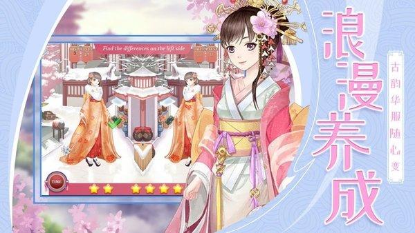 女皇的养成物语游戏截图
