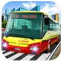 城市公交车模拟器