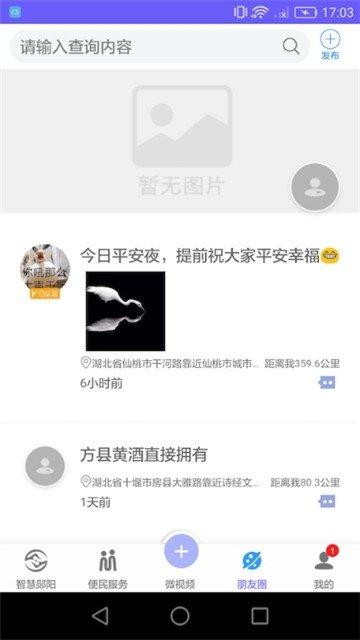 智慧郧阳app下载-智慧郧阳软件下载