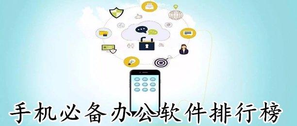 手机必备办公软件排行榜