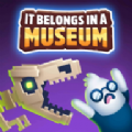 它属于博物馆