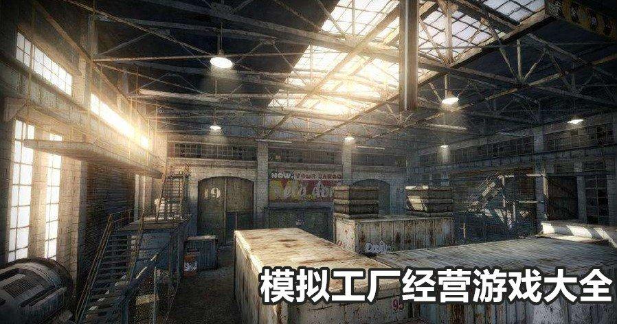 模拟工厂经营游戏大全