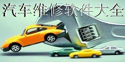 汽車維修軟件