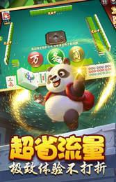 万人龙虎,四川熊猫麻将新版