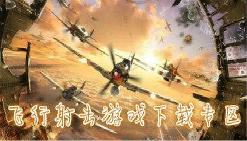 飞行射击游戏下载