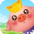 快乐养猪场