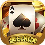 趣玩娱乐app