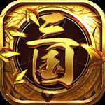 龙回三国九游版