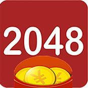 2048紅包版