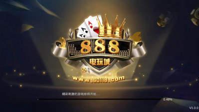 888电玩
