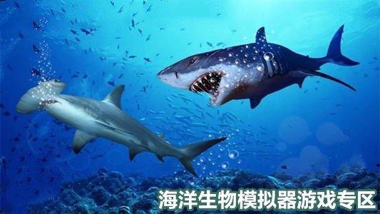海洋生物模拟器游戏专区