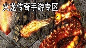 火龙传奇系列手游合集
