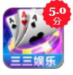 三三娛樂棋牌