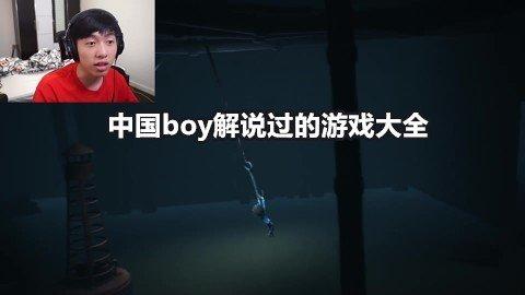 中国boy解说过的游戏大全
