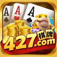 427棋牌娱乐