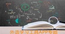 外语学习工具APP专题