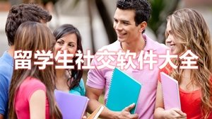 留学生社交软件大全