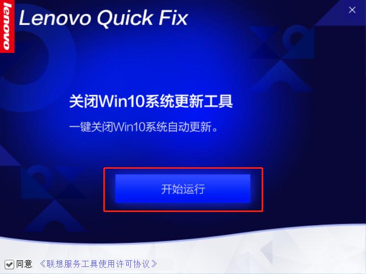 关闭Win10系统更新工具(联想官方版)