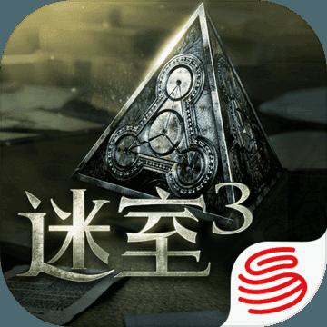 迷室3免费完整版